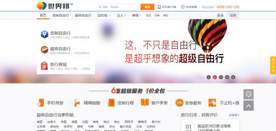 訪日中国人観光客利用サイト世界邦旅行网