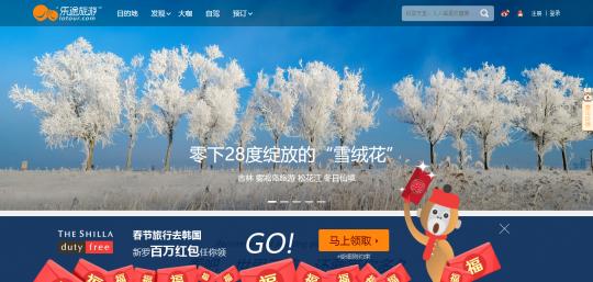 訪日中国人観光客利用サイト乐途旅游网