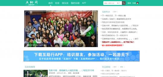 訪日中国人観光客利用サイト互助网