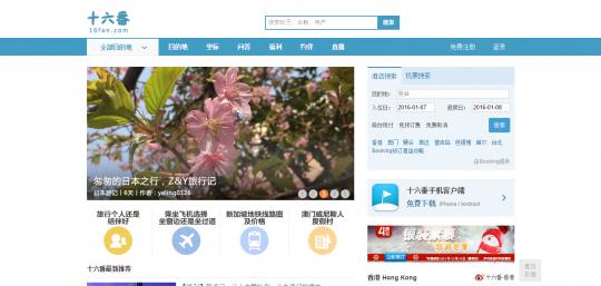 訪日中国人観光客利用サイト十六番