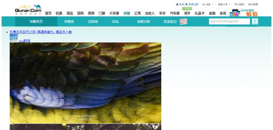 訪日中国人観光客利用サイト去哪儿网旅行
