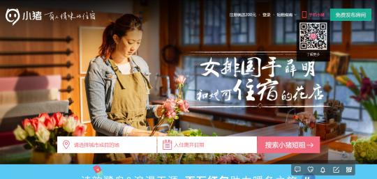 訪日中国人観光客利用サイト小猪短租网