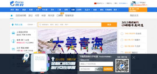 訪日中国人観光客利用サイト携程攻略社区