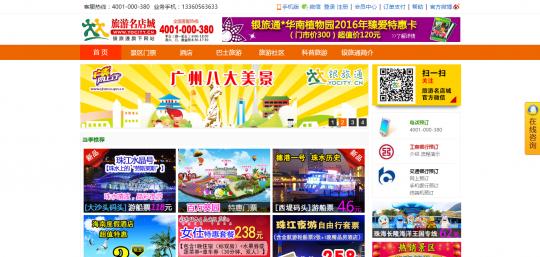 訪日中国人観光客利用サイト旅游名店城
