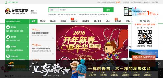 訪日中国人観光客利用サイト旅游百事通