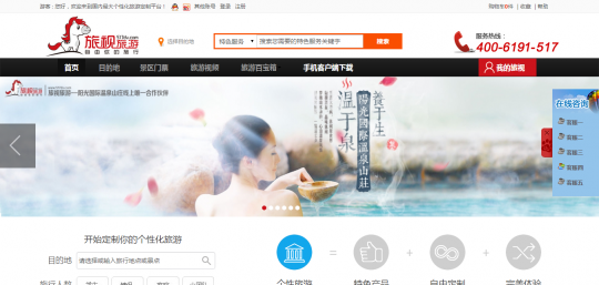 訪日中国人観光客利用サイト旅视旅游