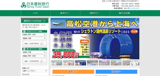 訪日中国人観光客利用サイト春秋旅游网