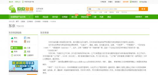 訪日中国人観光客利用サイト
