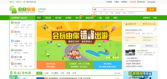 訪日中国人観光客利用サイト欣欣旅游