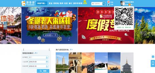 訪日中国人観光客利用サイト游多多旅行网