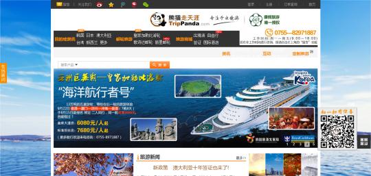 訪日中国人観光客利用サイト熊猫走天涯旅行网
