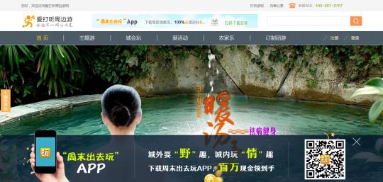 訪日中国人観光客利用サイト爱打听周边游网