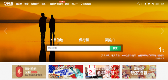 訪日中国人観光客利用サイト穷游网