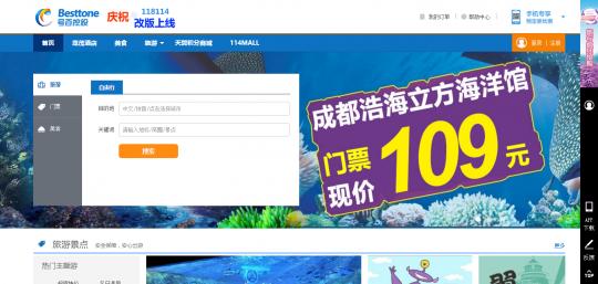訪日中国人観光客利用サイト翼游旅行网