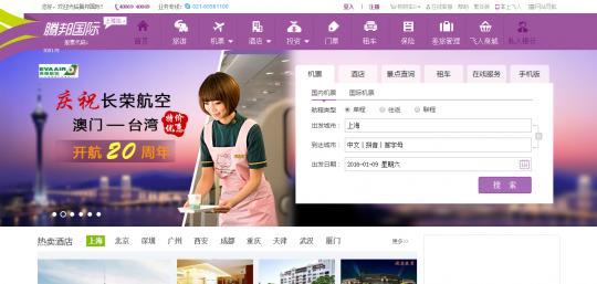 訪日中国人観光客利用サイト腾邦国際
