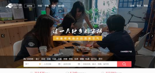 訪日中国人観光客利用サイト自在客