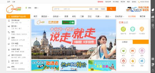訪日中国人観光客利用サイト芒果网