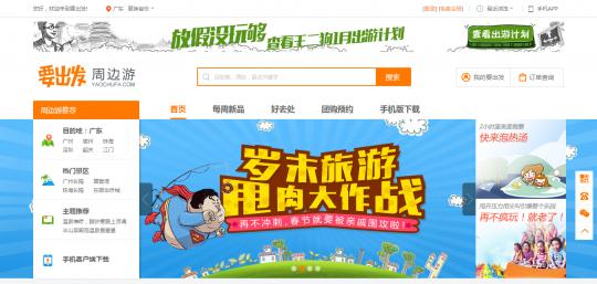 訪日中国人観光客利用サイト要出発