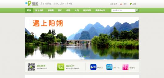 訪日中国人観光客利用サイト路趣网