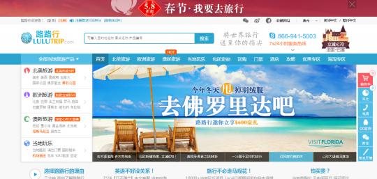 訪日中国人観光客利用サイト路路行旅游网