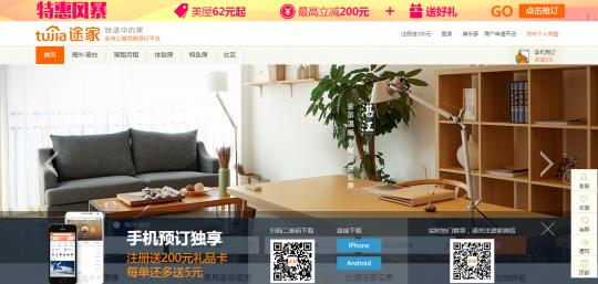 訪日中国人観光客利用サイト途家网