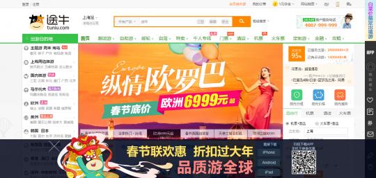 訪日中国人観光客利用サイト途牛旅游网