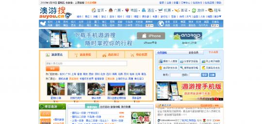 訪日中国人観光客利用サイト邀游搜