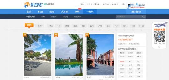 訪日中国人観光客利用サイト酷讯一起玩