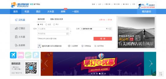 訪日中国人観光客利用サイト酷讯旅游
