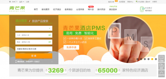 訪日中国人観光客利用サイト青芒果网
