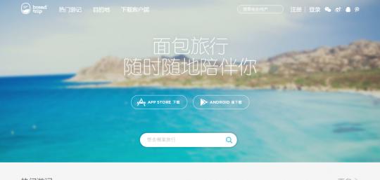訪日中国人観光客利用サイト面包旅行