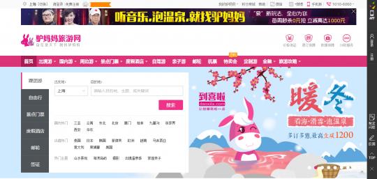 訪日中国人観光客利用サイト驴妈妈旅游网