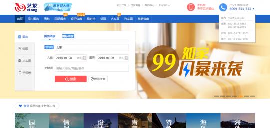 訪日中国人観光客利用サイト芸龍旅行网
