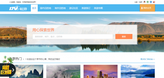 訪日中国人観光客利用サイト一起游