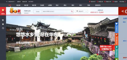 訪日中国人観光客利用サイト80天環游网