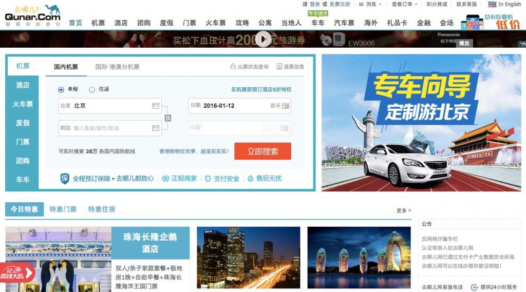 訪日中国人観光客利用サイト去哪儿网