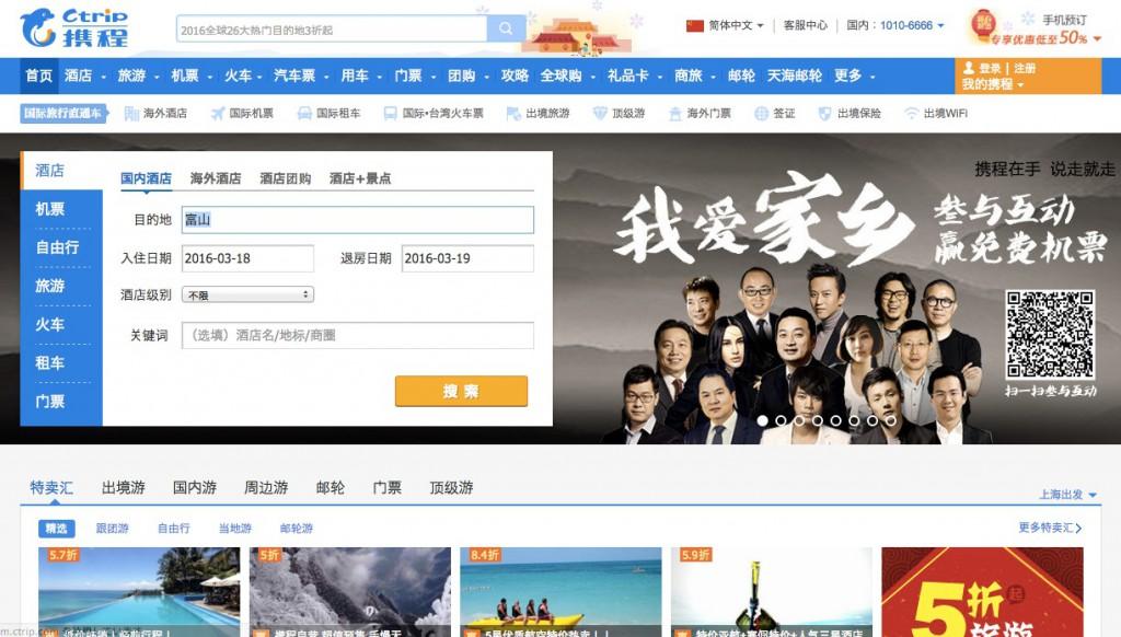 訪日中国人観光客利用サイト携程旅行网