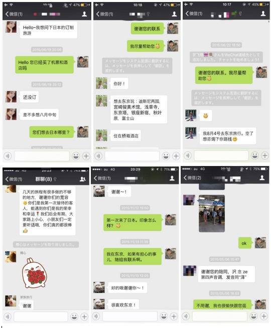 中国人観光客の対応写真