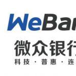 Webank(微衆銀行)